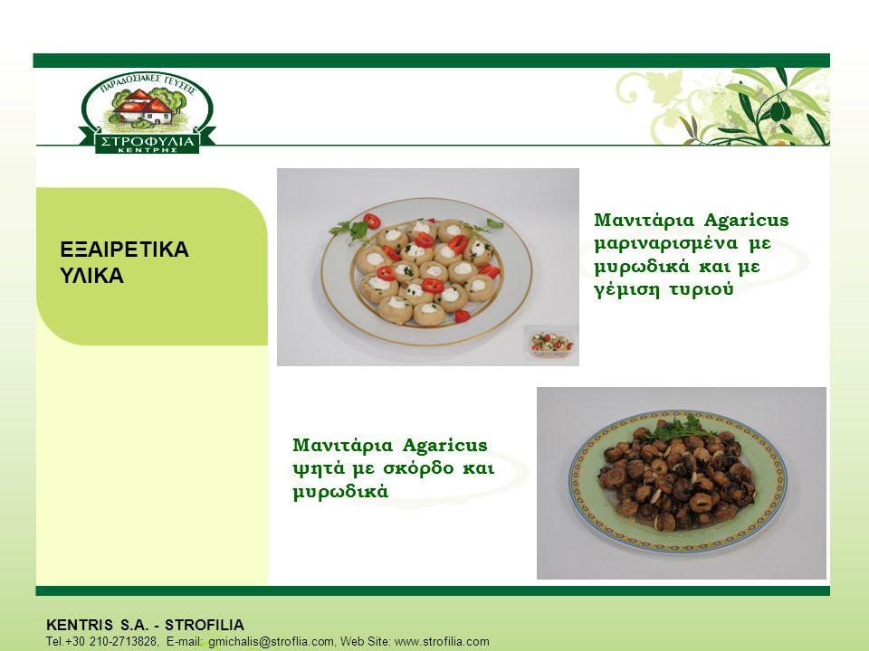 KENTRIS S.A. - STROFILIA Tel.+30 210-2713828, E-mail: gmichalis@stroflia.com, Web Site: www.strofilia.com Μανιτάρια Agaricus μαριναρισμένα με μυρωδικά