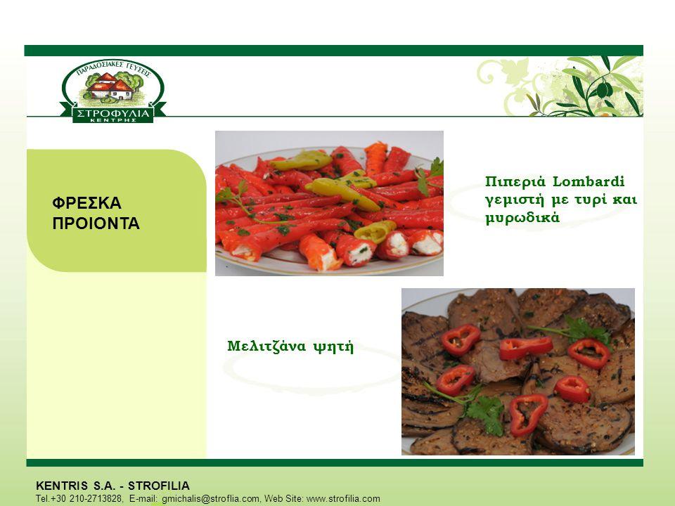 KENTRIS S.A. - STROFILIA Tel.+30 210-2713828, E-mail: gmichalis@stroflia.com, Web Site: www.strofilia.com Πιπεριά Lombardi γεμιστή με τυρί και μυρωδικ