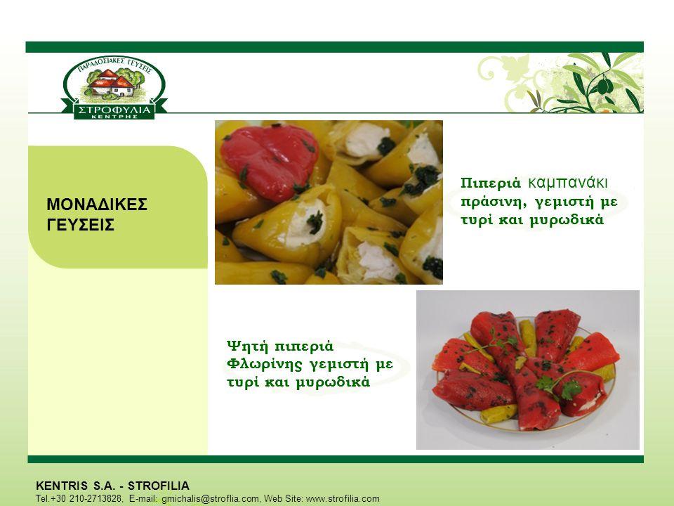 KENTRIS S.A. - STROFILIA Tel.+30 210-2713828, E-mail: gmichalis@stroflia.com, Web Site: www.strofilia.com Πιπεριά καμπανάκι πράσινη, γεμιστή με τυρί κ