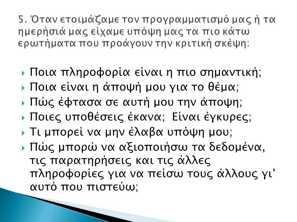 Νάγια Νικολα ΐ δου Σωτηρούλα Ιάσονος Διαμάντω Παπαγεωργίου