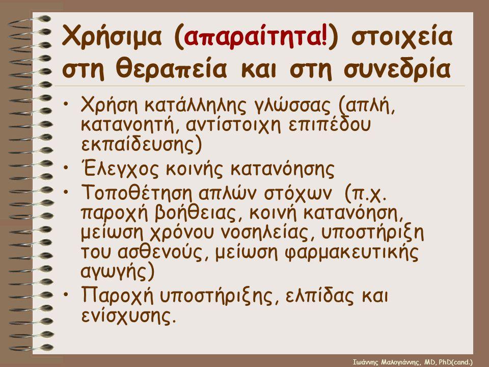 Ιωάννης Μαλογιάννης, MD, PhD(cand.) Χρήσιμα (απαραίτητα!) στοιχεία στη θεραπεία και στη συνεδρία •Χρήση κατάλληλης γλώσσας (απλή, κατανοητή, αντίστοιχ