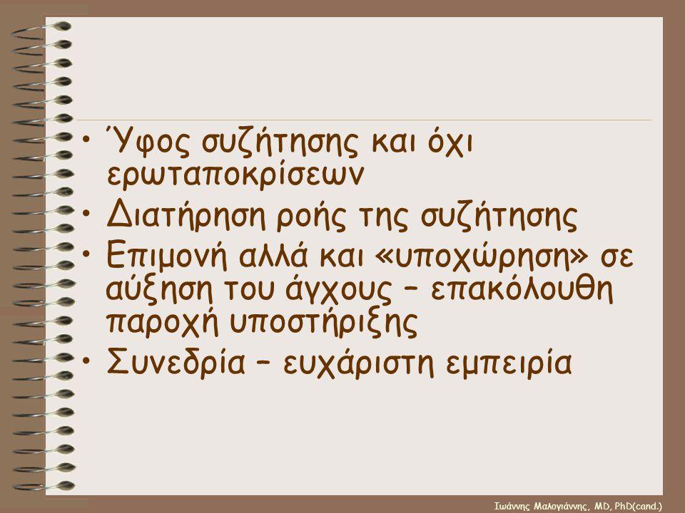 Ιωάννης Μαλογιάννης, MD, PhD(cand.) •Ύφος συζήτησης και όχι ερωταποκρίσεων •Διατήρηση ροής της συζήτησης •Επιμονή αλλά και «υποχώρηση» σε αύξηση του ά