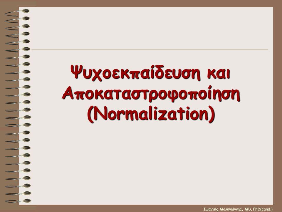Ιωάννης Μαλογιάννης, MD, PhD(cand.) Ψυχοεκπαίδευση και Αποκαταστροφοποίηση (Normalization)