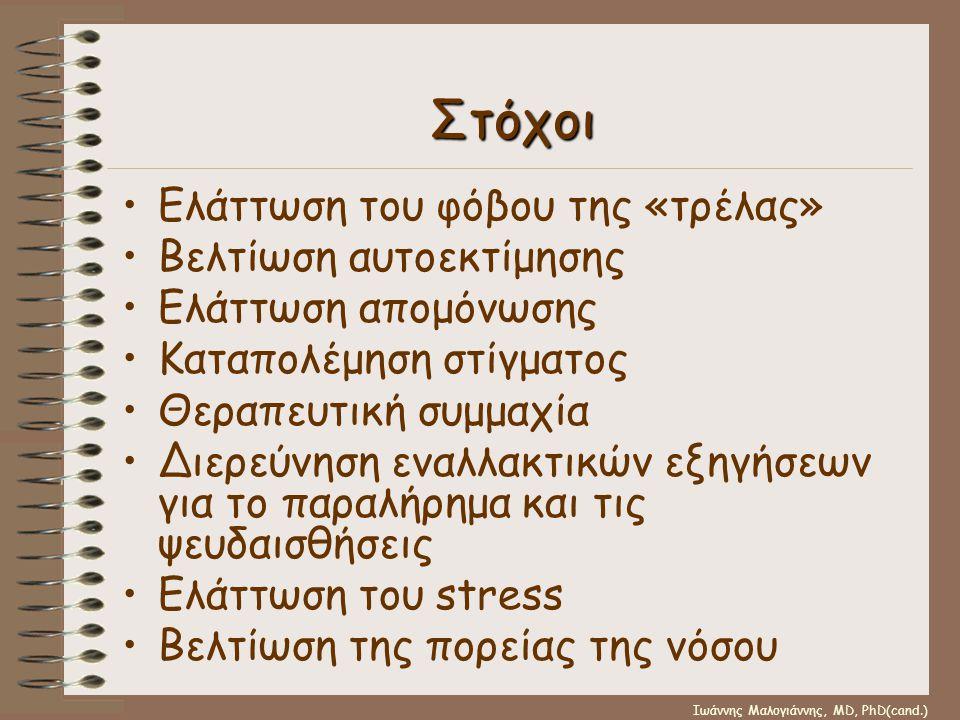 Ιωάννης Μαλογιάννης, MD, PhD(cand.) Στόχοι •Ελάττωση του φόβου της «τρέλας» •Βελτίωση αυτοεκτίμησης •Ελάττωση απομόνωσης •Καταπολέμηση στίγματος •Θερα