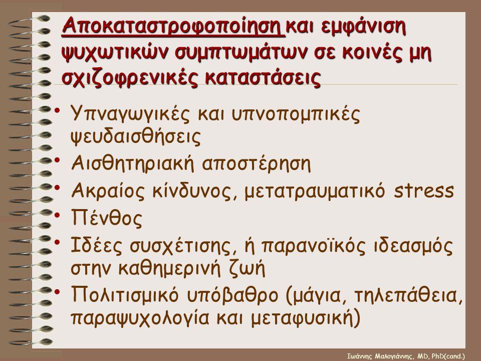 Ιωάννης Μαλογιάννης, MD, PhD(cand.) Αποκαταστροφοποίηση και εμφάνιση ψυχωτικών συμπτωμάτων σε κοινές μη σχιζοφρενικές καταστάσεις • Υπναγωγικές και υπ