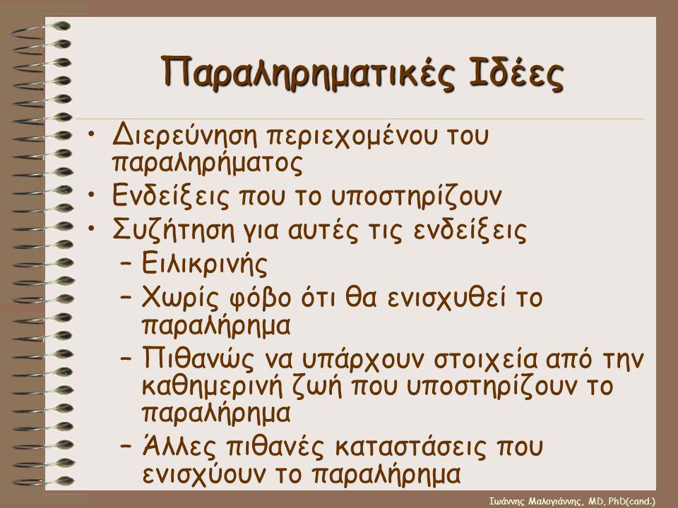Ιωάννης Μαλογιάννης, MD, PhD(cand.) Παραληρηματικές Ιδέες •Διερεύνηση περιεχομένου του παραληρήματος •Ενδείξεις που το υποστηρίζουν •Συζήτηση για αυτέ