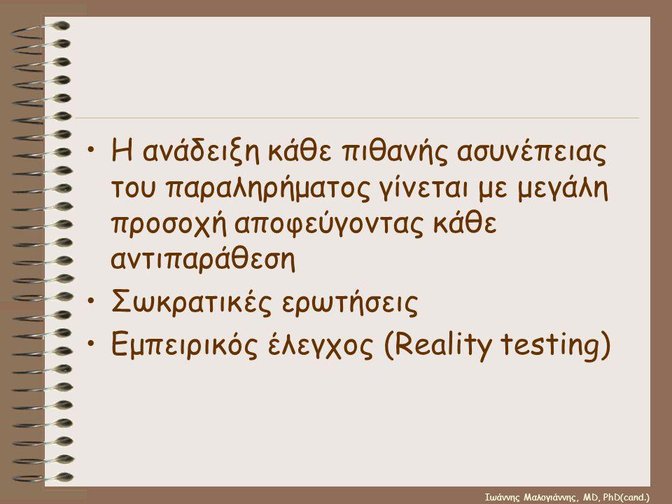 Ιωάννης Μαλογιάννης, MD, PhD(cand.) •Η ανάδειξη κάθε πιθανής ασυνέπειας του παραληρήματος γίνεται με μεγάλη προσοχή αποφεύγοντας κάθε αντιπαράθεση •Σω