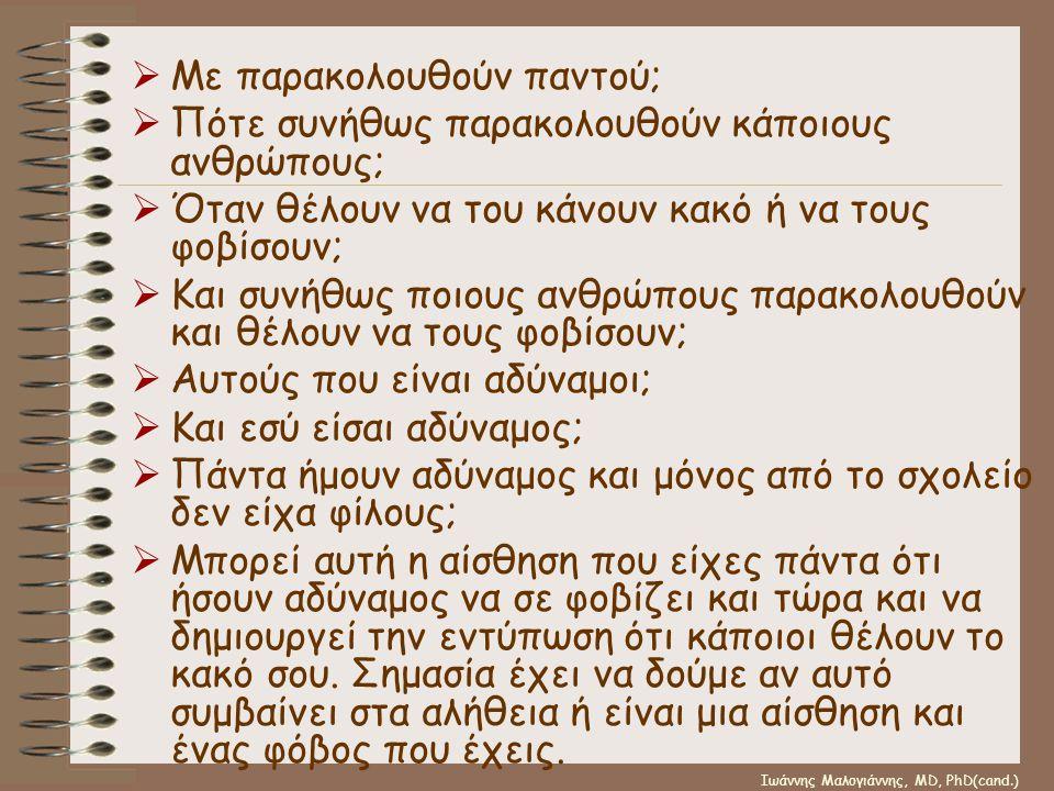 Ιωάννης Μαλογιάννης, MD, PhD(cand.)  Με παρακολουθούν παντού;  Πότε συνήθως παρακολουθούν κάποιους ανθρώπους;  Όταν θέλουν να του κάνουν κακό ή να