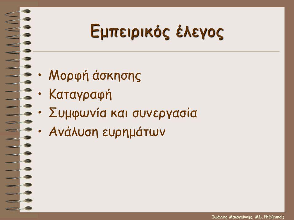 Ιωάννης Μαλογιάννης, MD, PhD(cand.) Εμπειρικός έλεγος •Μορφή άσκησης •Καταγραφή •Συμφωνία και συνεργασία •Ανάλυση ευρημάτων