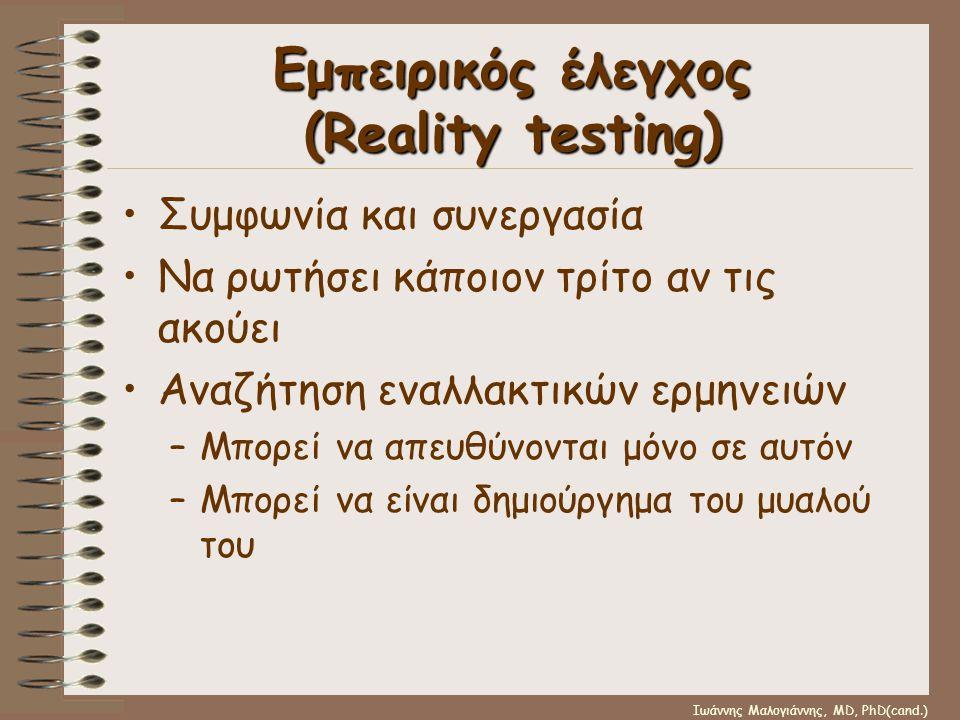 Ιωάννης Μαλογιάννης, MD, PhD(cand.) Εμπειρικός έλεγχος (Reality testing) •Συμφωνία και συνεργασία •Να ρωτήσει κάποιον τρίτο αν τις ακούει •Αναζήτηση ε