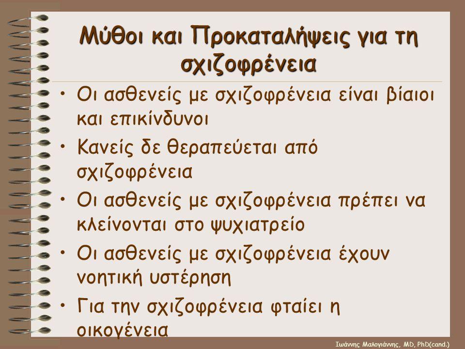 Ιωάννης Μαλογιάννης, MD, PhD(cand.) Μύθοι και Προκαταλήψεις για τη σχιζοφρένεια •Οι ασθενείς με σχιζοφρένεια είναι βίαιοι και επικίνδυνοι •Κανείς δε θ