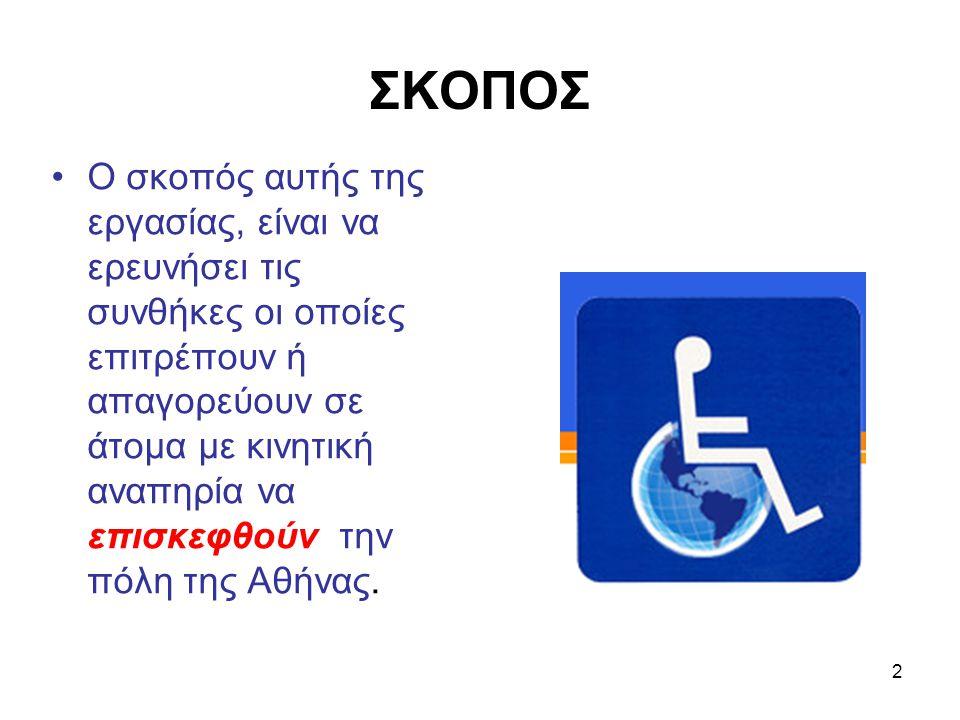 2 ΣΚΟΠΟΣ •Ο σκοπός αυτής της εργασίας, είναι να ερευνήσει τις συνθήκες οι οποίες επιτρέπουν ή απαγορεύουν σε άτομα με κινητική αναπηρία να επισκεφθούν
