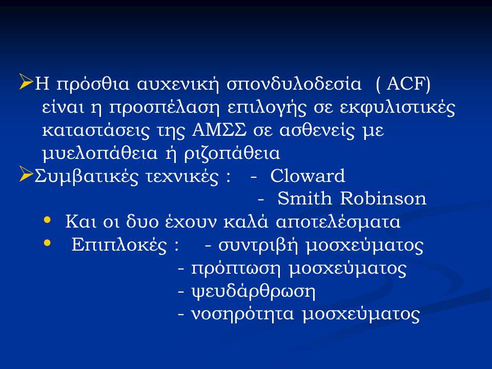 ΕΠΙΠΛΟΚΕΣ ΑΥΤΟΜΟΣΧΕΥΜΑΤΟΣ Η ΑΛΛΟΜΟΣΧΕΥΜΑΤΟΣ ΣΤΗ ΚΛΑΣΣΙΚΗ ΠΡΟΣΘΙΑ ΑΥΧΕΝΙΚΗ ΣΠΟΝΔΥΛΟΔΕΣΙΑ (1)  Λαγόνιο μόσχευμα : - Πόνος - Πόνος - Αιμάτωμα - Αιμάτωμα - Φλεγμονή - Φλεγμονή - Αισθητική παραμόρφωση - Αισθητική παραμόρφωση - Κήλη - Κήλη - Περιτοναϊκή διάτρηση - Περιτοναϊκή διάτρηση - Κάταγμα λαγονίου - Κάταγμα λαγονίου - Βλάβη νεύρου και αρτηρίας - Βλάβη νεύρου και αρτηρίας