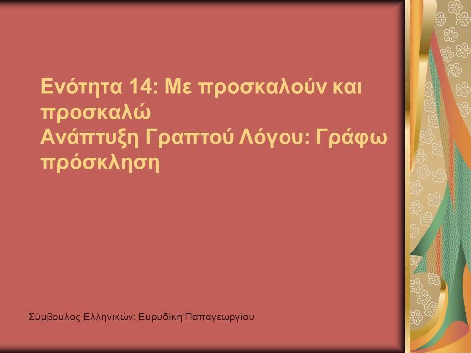 Ενότητα 14: Με προσκαλούν και προσκαλώ Ανάπτυξη Γραπτού Λόγου: Γράφω πρόσκληση Σύμβουλος Ελληνικών: Ευρυδίκη Παπαγεωργίου