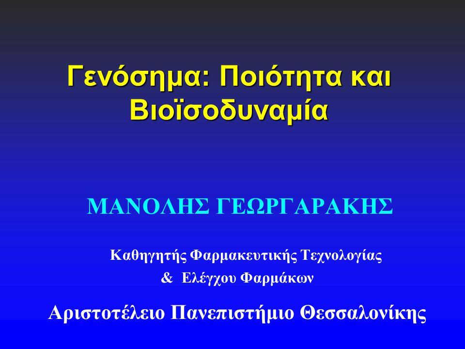 Γενόσημα: Ποιότητα και Βιοϊσοδυναμία ΜΑΝΟΛΗΣ ΓΕΩΡΓΑΡΑΚΗΣ Καθηγητής Φαρμακευτικής Τεχνολογίας & Ελέγχου Φαρμάκων Αριστοτέλειο Πανεπιστήμιο Θεσσαλονίκης