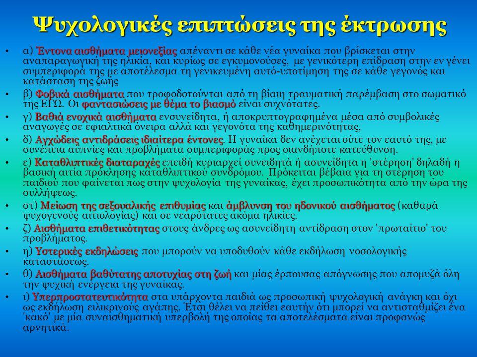 Ψυχολογικές επιπτώσεις της έκτρωσης Έντονα αισθήματα μειονεξίας •α) Έντονα αισθήματα μειονεξίας απέναντι σε κάθε νέα γυναίκα που βρίσκεται στην αναπαρ