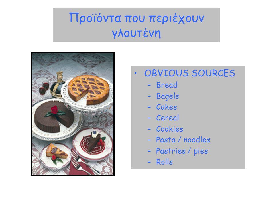 Προϊόντα που περιέχουν γλουτένη •OBVIOUS SOURCES –Bread –Bagels –Cakes –Cereal –Cookies –Pasta / noodles –Pastries / pies –Rolls
