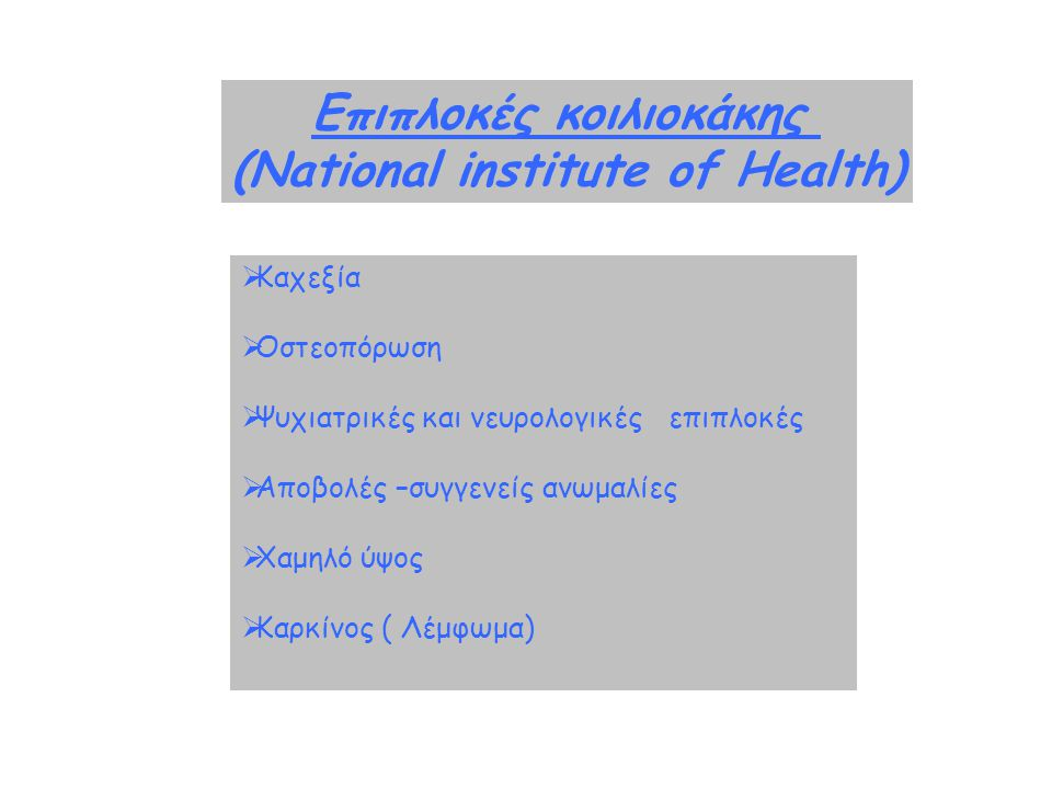 Επιπλοκές κοιλιοκάκης (National institute of Health)  Καχεξία  Οστεοπόρωση  Ψυχιατρικές και νευρολογικές επιπλοκές  Αποβολές –συγγενείς ανωμαλίες