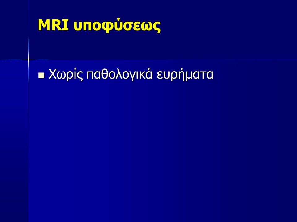 MRI υποφύσεως  Χωρίς παθολογικά ευρήματα