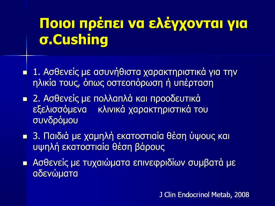 Ποιοι πρέπει να ελέγχονται για σ.Cushing  1.