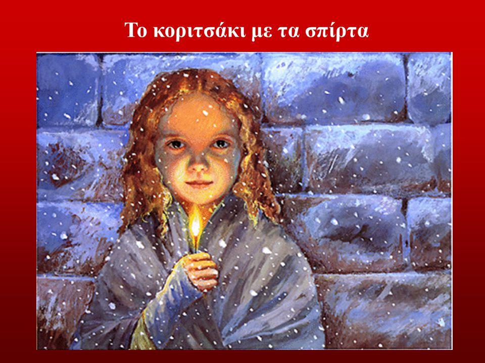 …μα κάτι συμβαίνει….τα κεριά του δέντρου άρχισαν να ανεβαίνουν ψηλά….. Και γίνονται αστέρια…