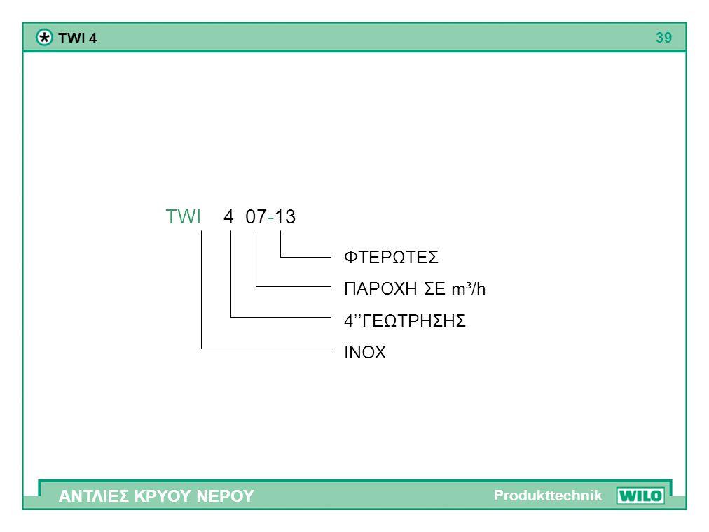 39 ΑΝΤΛΙΕΣ ΚΡΥΟΥ ΝΕΡΟΥ TWI 4 TWI 4 07-13 ΦΤΕΡΩΤΕΣ ΠΑΡΟΧΗ ΣΕ m³/h 4''ΓΕΩΤΡΗΣΗΣ INOX Produkttechnik