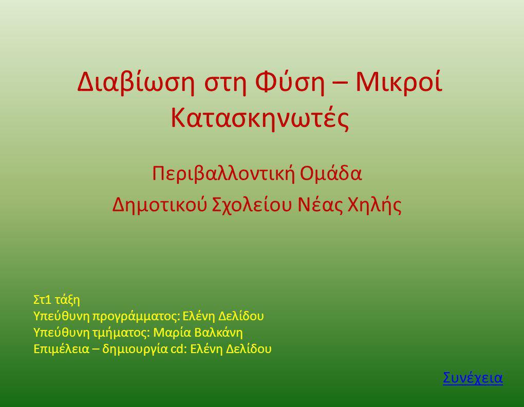 Διαβίωση στη Φύση – Μικροί Κατασκηνωτές Περιβαλλοντική Ομάδα Δημοτικού Σχολείου Νέας Χηλής Στ1 τάξη Υπεύθυνη προγράμματος: Ελένη Δελίδου Υπεύθυνη τμήματος: Μαρία Βαλκάνη Επιμέλεια – δημιουργία cd: Ελένη Δελίδου Συνέχεια