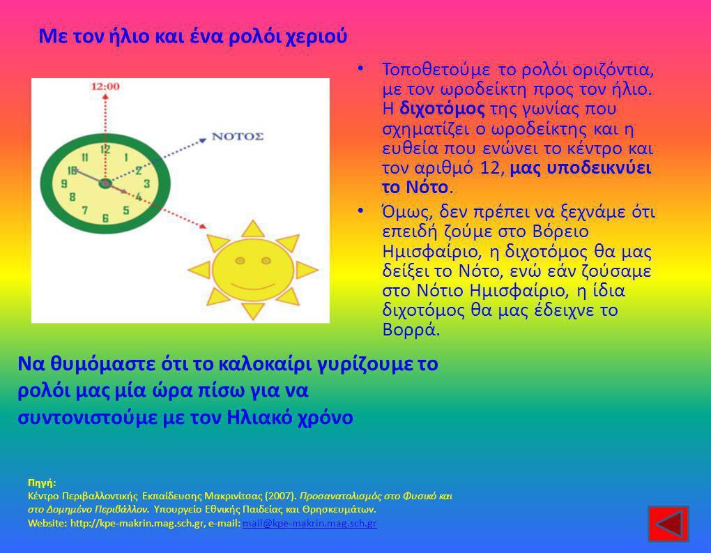 Με τον ήλιο και ένα ρολόι χεριού • Τοποθετούμε το ρολόι οριζόντια, με τον ωροδείκτη προς τον ήλιο. Η διχοτόμος της γωνίας που σχηματίζει ο ωροδείκτης