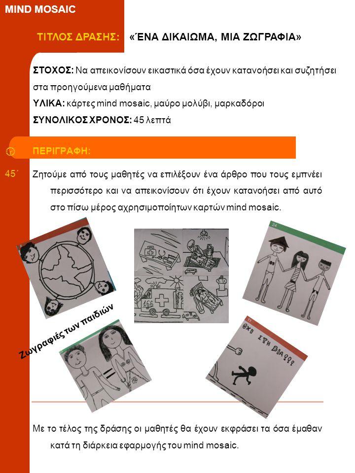 ΣΤΟΧΟΣ: Να απεικονίσουν εικαστικά όσα έχουν κατανοήσει και συζητήσει στα προηγούμενα μαθήματα ΥΛΙΚΑ: κάρτες mind mosaic, μαύρο μολύβι, μαρκαδόροι ΣΥΝΟ