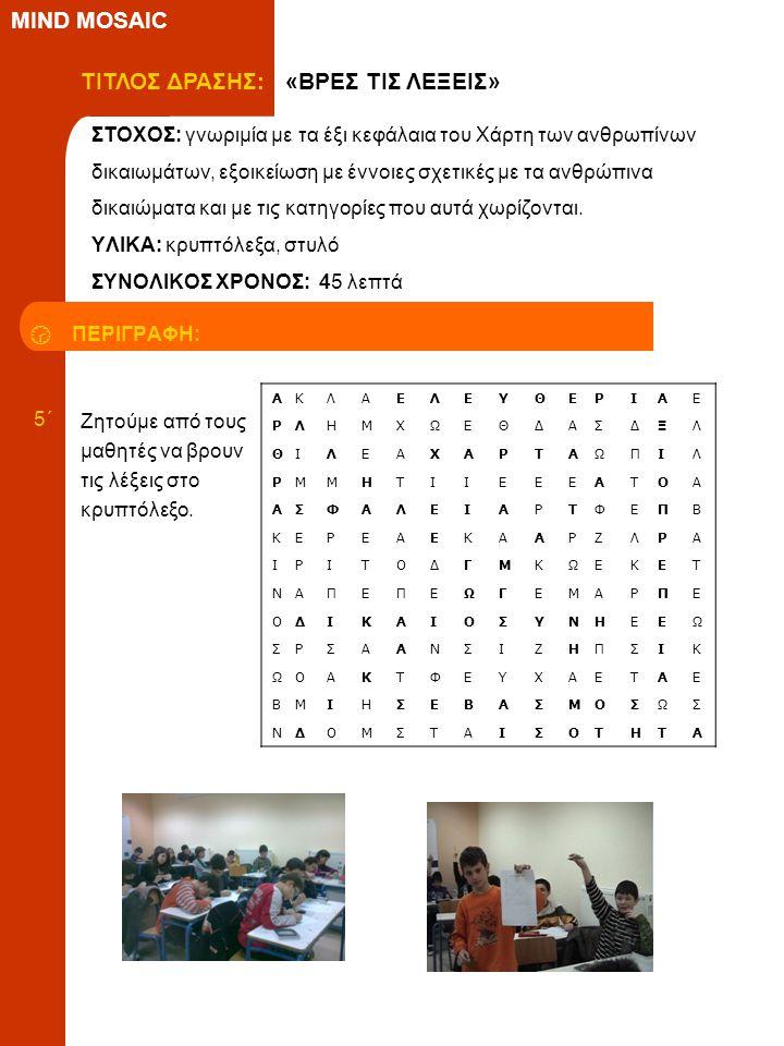 ΣΤΟΧΟΣ: γνωριμία με τα έξι κεφάλαια του Χάρτη των ανθρωπίνων δικαιωμάτων, εξοικείωση με έννοιες σχετικές με τα ανθρώπινα δικαιώματα και με τις κατηγορ