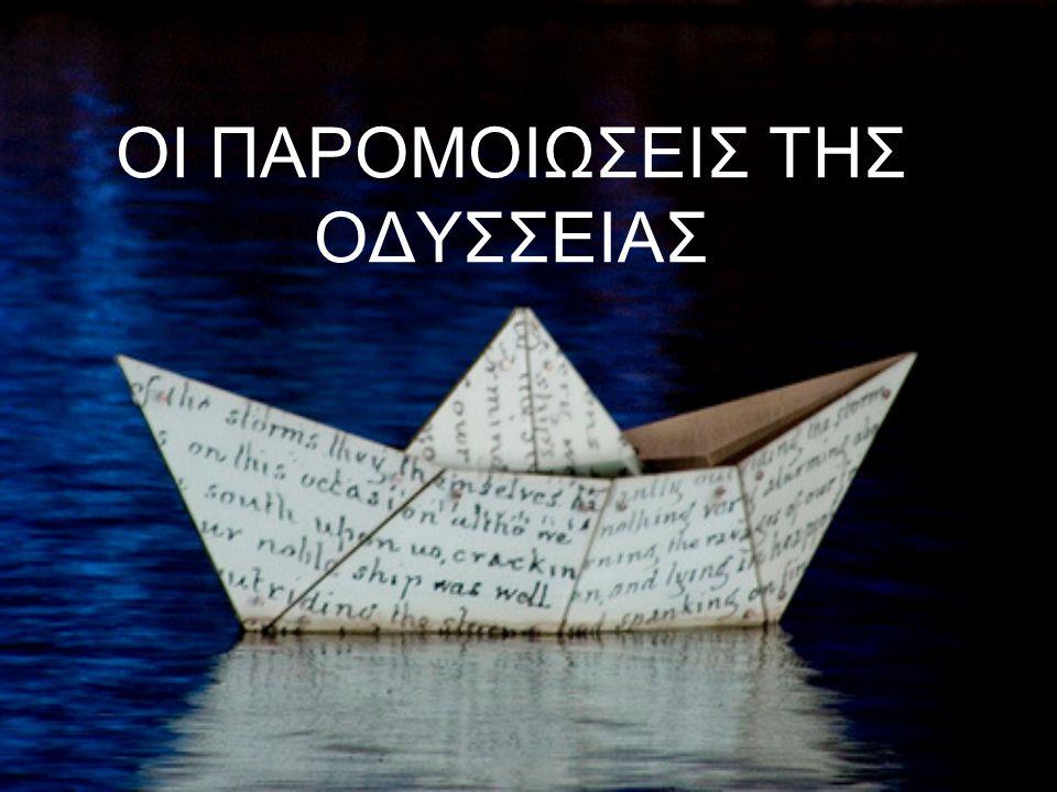 Όσο φαρδύ τορνεύει μάστορης που κατέχει την τέχνη του άριστα τον πάτο του καραβιού για φόρτωμα, τόσο φαρδιά κι ο Οδυσσέας την έφτιαξε την πλάβα.