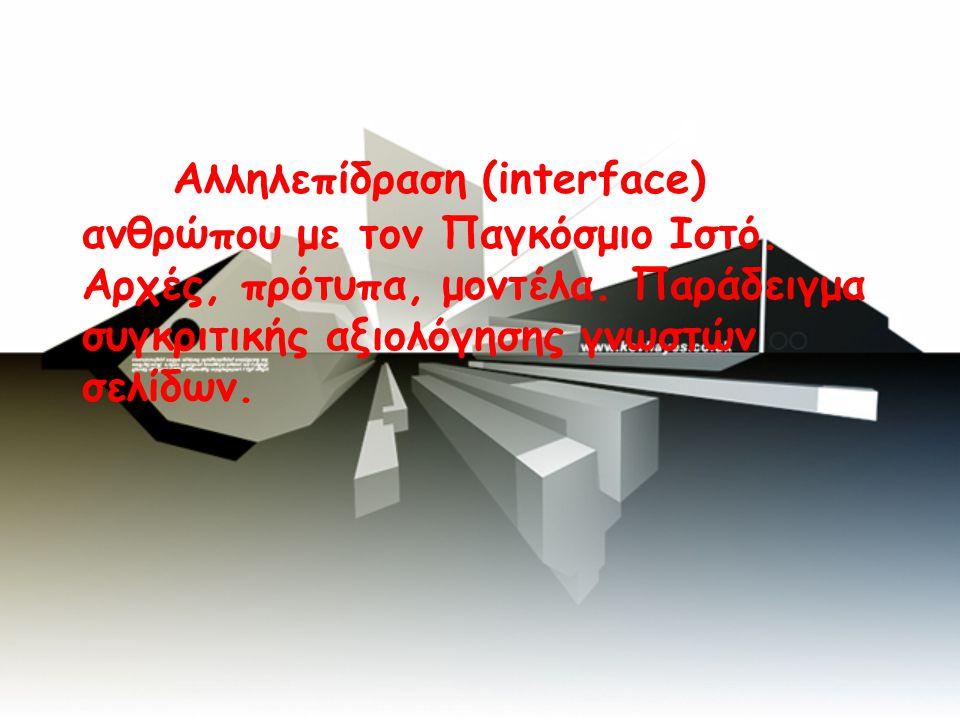 Αλληλεπίδραση (interface) ανθρώπου με τον Παγκόσμιο Ιστό.