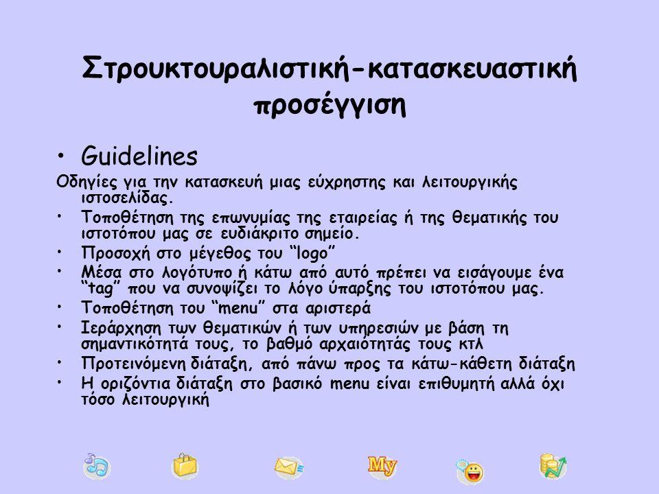 Στρουκτουραλιστική-κατασκευαστική προσέγγιση •Guidelines Οδηγίες για την κατασκευή μιας εύχρηστης και λειτουργικής ιστοσελίδας. •Τοποθέτηση της επωνυμ