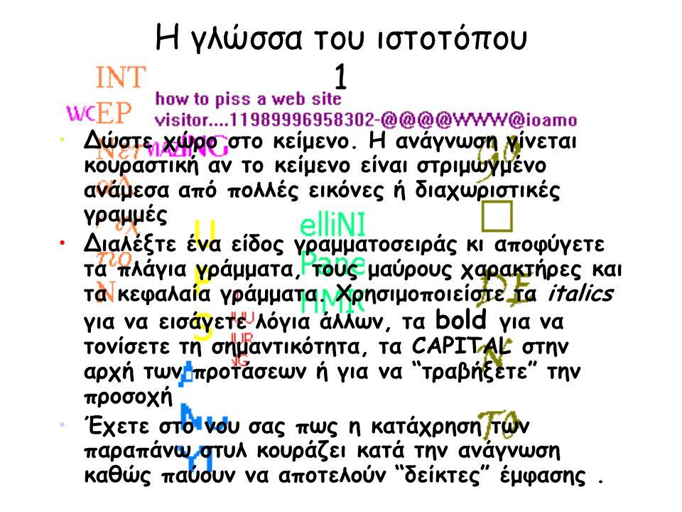 Η γλώσσα του ιστοτόπου 1 •Δώστε χώρο στο κείμενο.