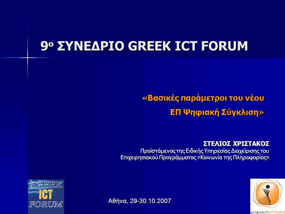 «Βασικές παράμετροι του νέου ΕΠ Ψηφιακή Σύγκλιση» 9 ο ΣΥΝΕΔΡΙΟ GREEK ICT FORUM ΣΤΕΛΙΟΣ ΧΡΙΣΤΑΚΟΣ ΣΤΕΛΙΟΣ ΧΡΙΣΤΑΚΟΣ Προϊστάμενος της Ειδικής Υπηρεσίας