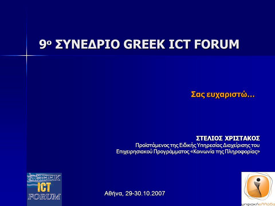 Σας ευχαριστώ… 9 ο ΣΥΝΕΔΡΙΟ GREEK ICT FORUM ΣΤΕΛΙΟΣ ΧΡΙΣΤΑΚΟΣ ΣΤΕΛΙΟΣ ΧΡΙΣΤΑΚΟΣ Προϊστάμενος της Ειδικής Υπηρεσίας Διαχείρισης του Προϊστάμενος της Ει