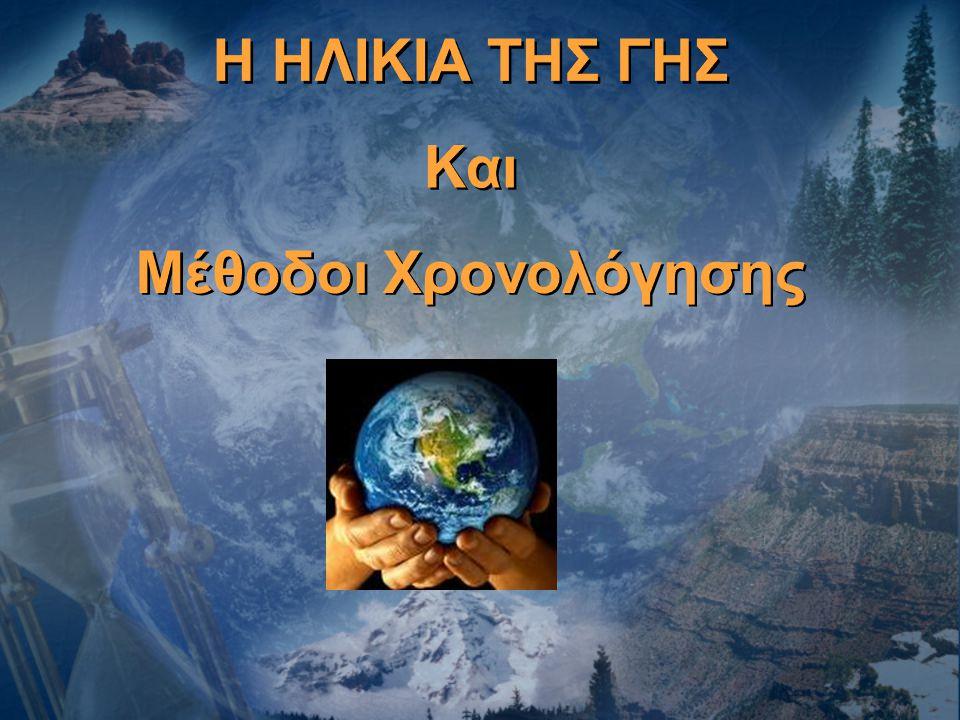 Μέθοδος Ουρανίου-Μολύβδου  Η βασική αρχή της μεθόδου είναι ότι το ουράνιο διασπάται αυθόρμητα για πολύ μεγάλες χρονικές περιόδους σε μόλυβδο και ήλιο.