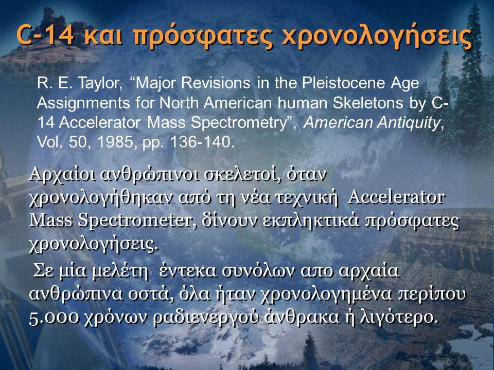 C-14 και πρόσφατες χρονολογήσεις Αρχαίοι ανθρώπινοι σκελετοί, όταν χρονολογήθηκαν από τη νέα τεχνική Accelerator Mass Spectrometer, δίνουν εκπληκτικά