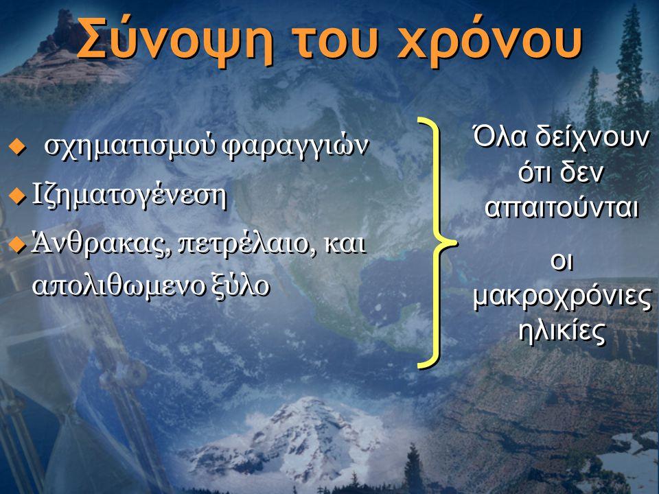 Σύνοψη του χρόνου  σχηματισμού φαραγγιών  Ιζηματογένεση  Άνθρακας, πετρέλαιο, και απολιθωμενο ξύλο  σχηματισμού φαραγγιών  Ιζηματογένεση  Άνθρακ