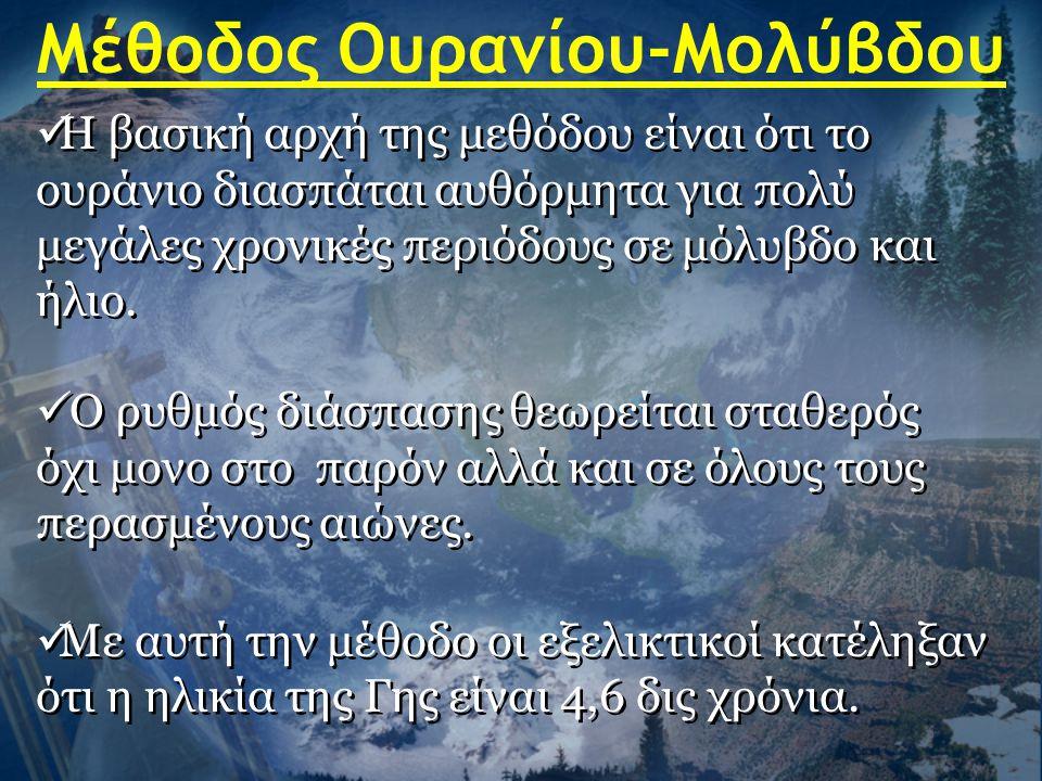 Μέθοδος Ουρανίου-Μολύβδου  Η βασική αρχή της μεθόδου είναι ότι το ουράνιο διασπάται αυθόρμητα για πολύ μεγάλες χρονικές περιόδους σε μόλυβδο και ήλιο