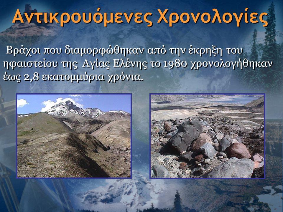 Αντικρουόμενες Χρονολογίες Βράχοι που διαμορφώθηκαν από την έκρηξη του ηφαιστείου της Αγίας Ελένης το 1980 χρονολογήθηκαν έως 2,8 εκατομμύρια χρόνια.