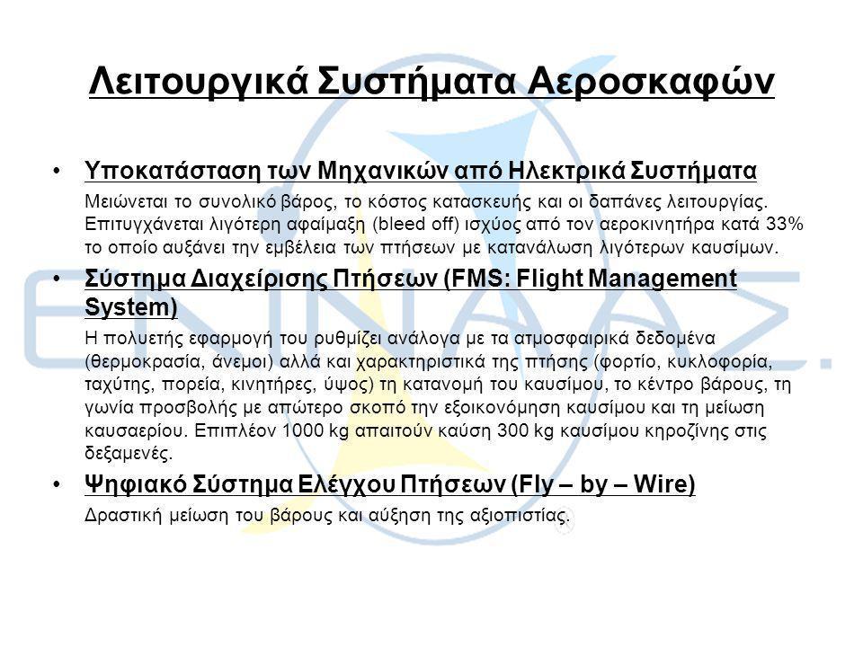 Λειτουργικά Συστήματα Αεροσκαφών •Υποκατάσταση των Μηχανικών από Ηλεκτρικά Συστήματα Μειώνεται το συνολικό βάρος, το κόστος κατασκευής και οι δαπάνες λειτουργίας.