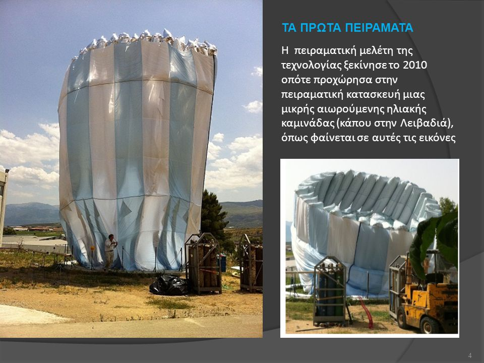4 Η πειραματική μελέτη της τεχνολογίας ξεκίνησε το 2010 οπότε προχώρησα στην πειραματική κατασκευή μιας μικρής αιωρούμενης ηλιακής καμινάδας (κάπου στ