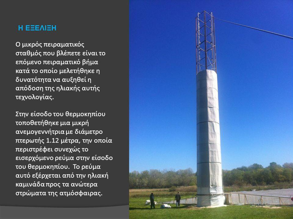 5 Ο μικρός πειραματικός σταθμός που βλέπετε είναι το επόμενο πειραματικό βήμα κατά το οποίο μελετήθηκε η δυνατότητα να αυξηθεί η απόδοση της ηλιακής α