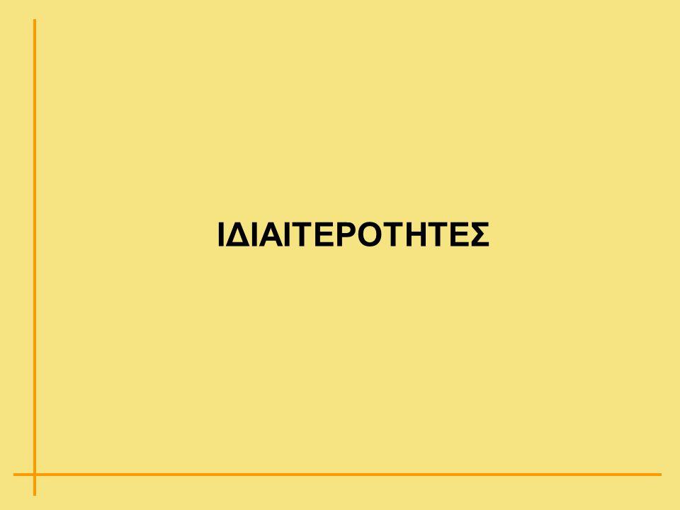 ΙΔΙΑΙΤΕΡΟΤΗΤΕΣ