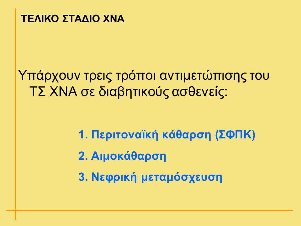 Υπάρχουν τρεις τρόποι αντιμετώπισης του ΤΣ ΧΝΑ σε διαβητικούς ασθενείς: 1. Περιτοναϊκή κάθαρση (ΣΦΠΚ) 2. Αιμοκάθαρση 3. Νεφρική μεταμόσχευση ΤΕΛΙΚΟ ΣΤ