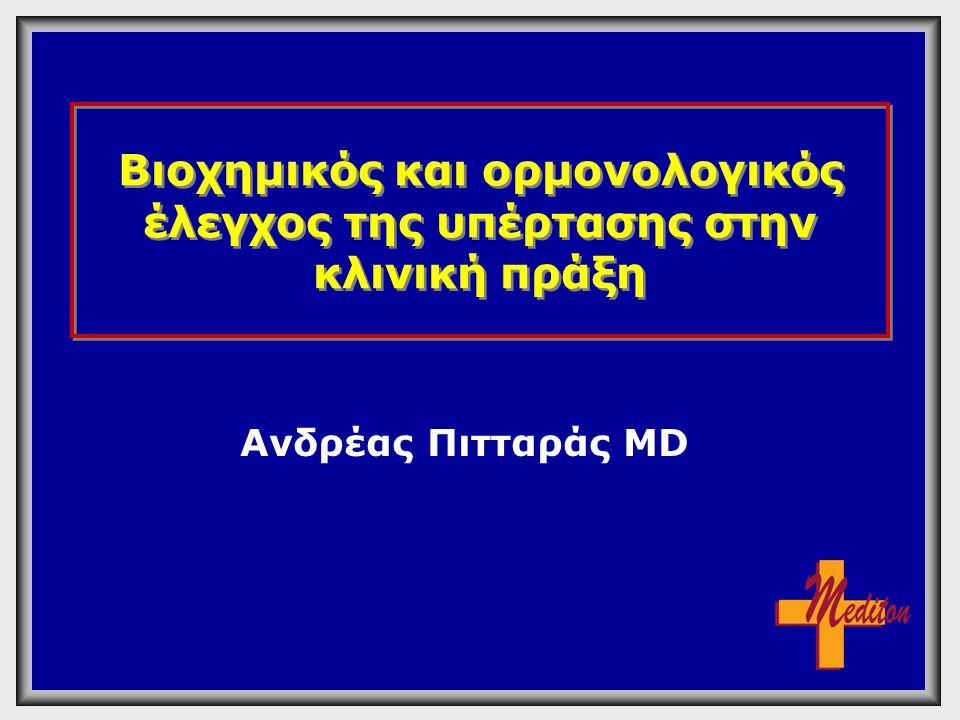 Βιοχημικός έλεγχος της Υπέρτασης  Ανάλυση ούρων  Νάτριο ορού  Κάλιο ορού  Κρεατινίνη ορού  Αιματοκρίτης  Γλυκόζη ορού  Ασβέστιο  T-Chol, HDL-Chol, LDL-Chol, TGL The JNC 7 Report, JAMA 2003