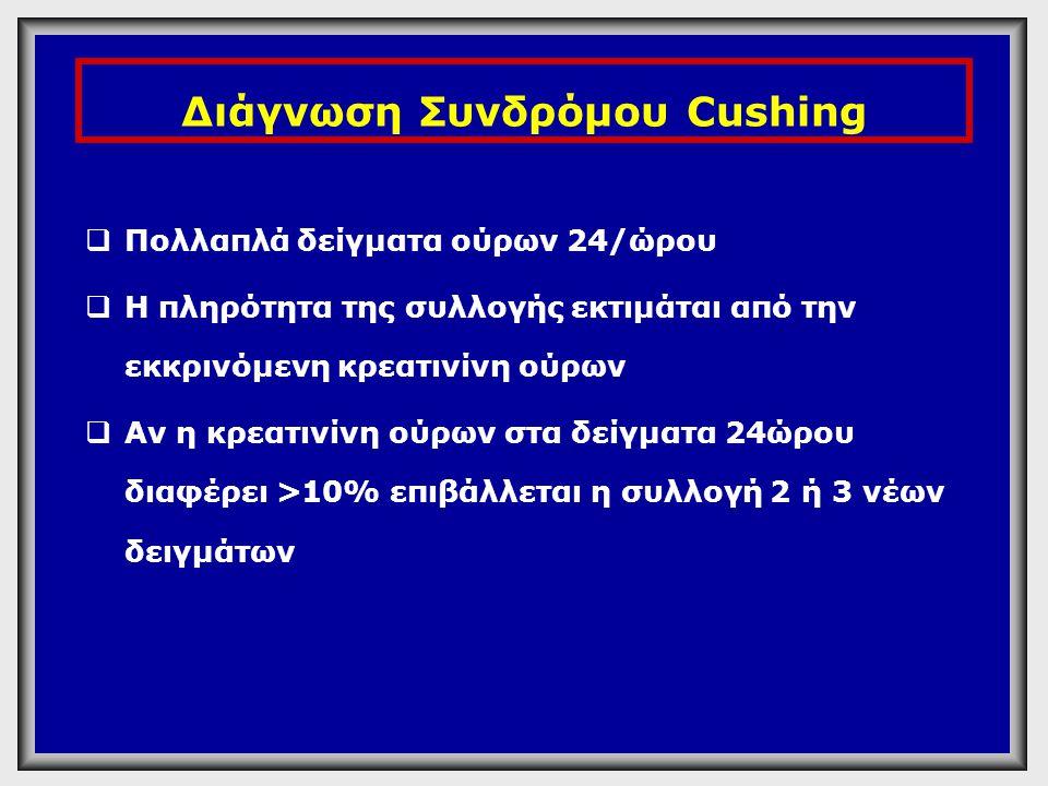 Δοκιμασία καταστολής με δεξαμεθαζόνη Δοκιμασία ολονύχτιας καταστολής  Δεξαμεθαζόνη 1 mg στις 23.00  Κορτιζόλη πλάσματος στις 08.00>5 µg per deciliter (>138 nmol per liter) στις 08.00: θετική δοκιμασία Καταστολή με μικρές δόσεις δεξαμεθαζόνης  Δεξαμεθαζόνη 0,5 mg/6ωρο και για 48 ώρες  Κορτιζόλη ούρων >10μg/ 24ωρο: θετική δοκιμασία