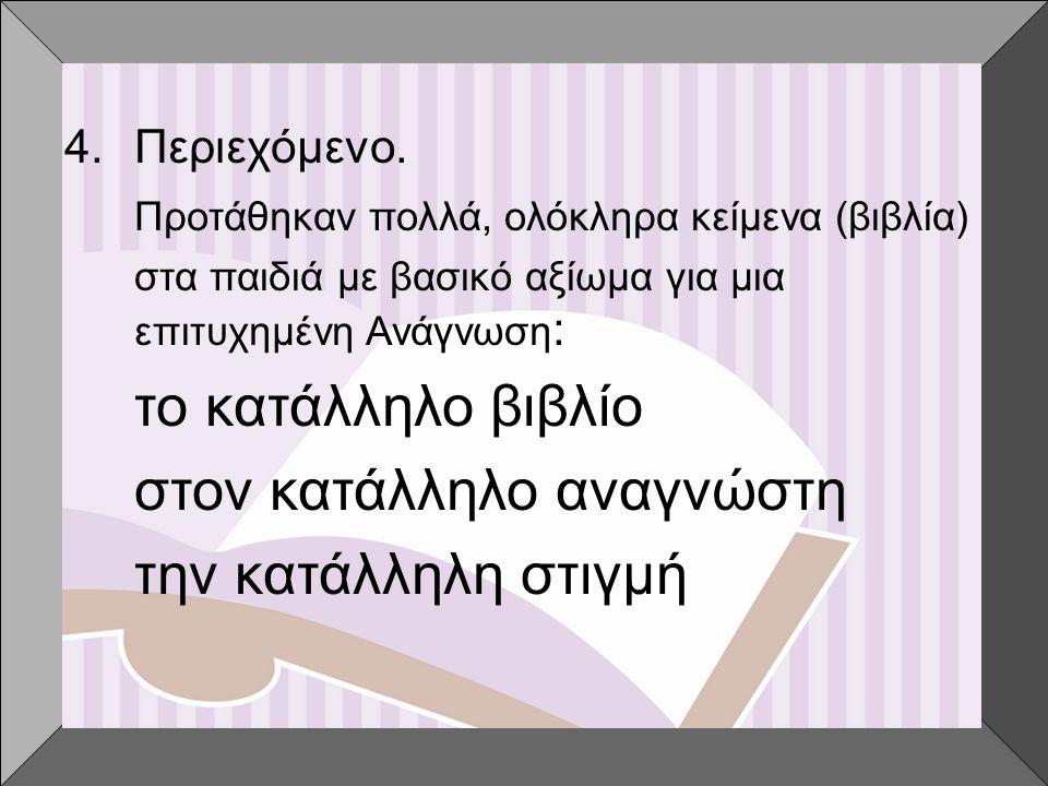 •Κειμενική δραστηριότητα: Επειδή το τέλος του βιβλίου δεν αποκαλύφθηκε, όλοι οι μαθητές προσπάθησαν να βοηθήσουν την Ογδοντογλυφίδα να λύσει το πρόβλημά της, βρίσκοντας λέξεις που θα μπορούσαν να δεχτούν το περίσσιο γ, όπως αλατιέρα-γαλατιέρα, ράμμα-γράμμα κ.α.