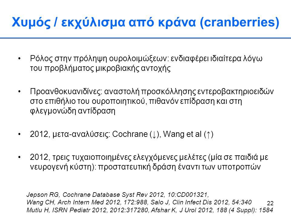 22 Χυμός / εκχύλισμα από κράνα (cranberries) •Ρόλος στην πρόληψη ουρολοιμώξεων: ενδιαφέρει ιδιαίτερα λόγω του προβλήματος μικροβιακής αντοχής •Προανθο